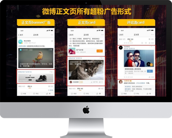 china marketing - weibo search ad banner